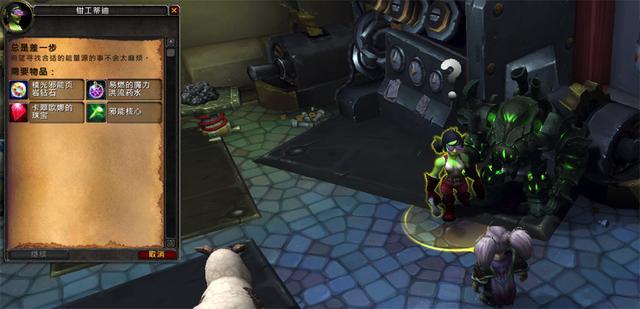 魔兽世界7.0:如果你想泡妞就先洗个工程学