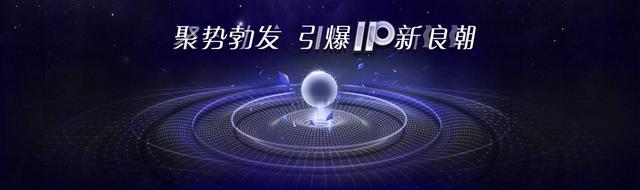 """聚势勃发 阅文携IP战略体系亮相""""腾讯新文创生态大会"""""""