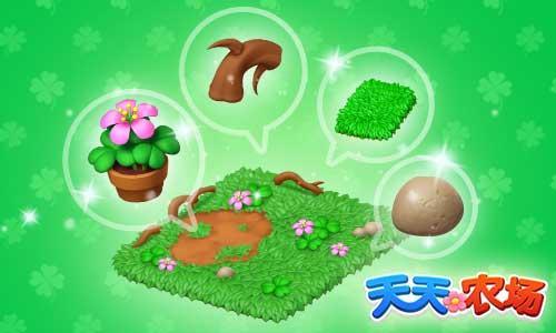 《天天农场》浪漫度假村更新 3月植树踏青活动限时开启