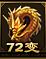 西游伏妖篇72变