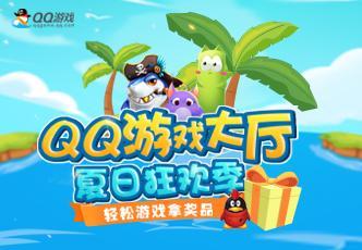 QQ游戏夏日趣玩狂欢季火热进行中
