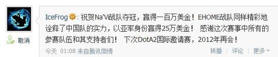 中国玩家有权测试DOTA2 明年还有邀请赛