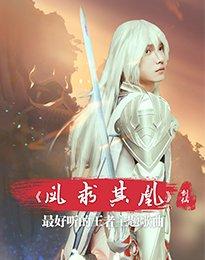 王者荣耀剑仙MV《凤求凰》上线 讲诉剑为情动的传奇