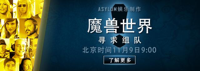十周年纪录片预告《魔兽世界:寻求组队》