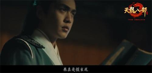 《天龙八部手游》发布终极预告片 破解武当秘案