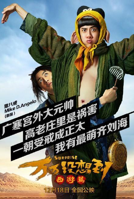 电影《万万没想到:西游篇》讲述的是屌丝小妖王大锤在遇到西游师徒图片