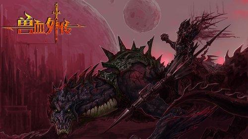 强PK网游《兽血外传》5月18日开放测试