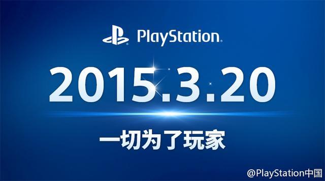 国行PS4、PSV宣布发售日期:3月20日正式上市