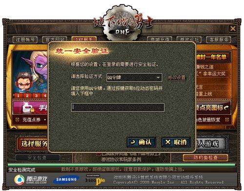 保障腾讯游戏安全 QQ令牌正式推出