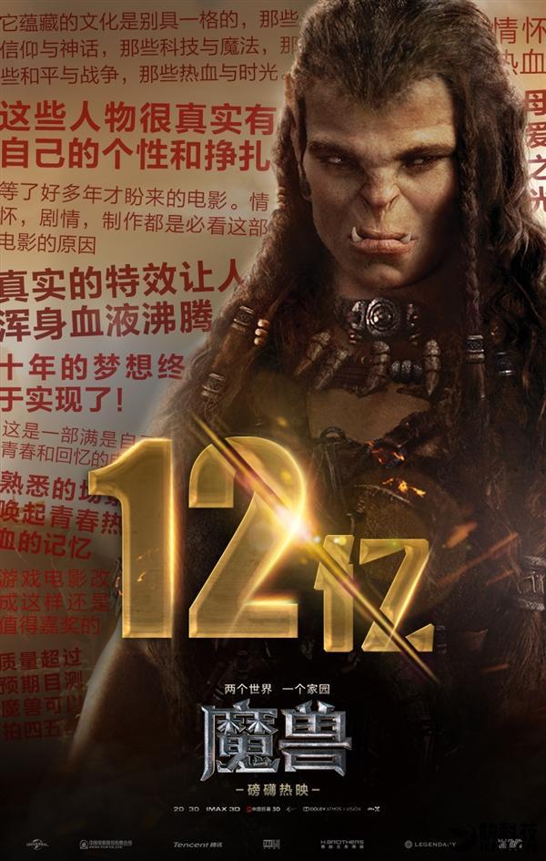 中国观众超给力:《魔兽》票房逼近13亿