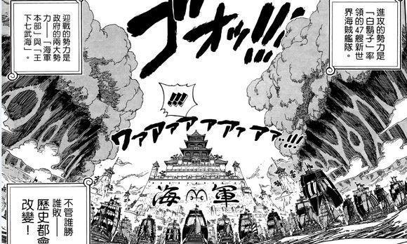 海贼王破坏力最强的20个大招 远超自然灾害!