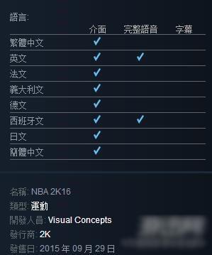 《NBA2K16》支持公布PC版将配置简体中文全瓷牙的步骤图片