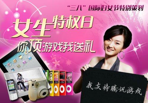 腾讯游戏频道女生节特别活动