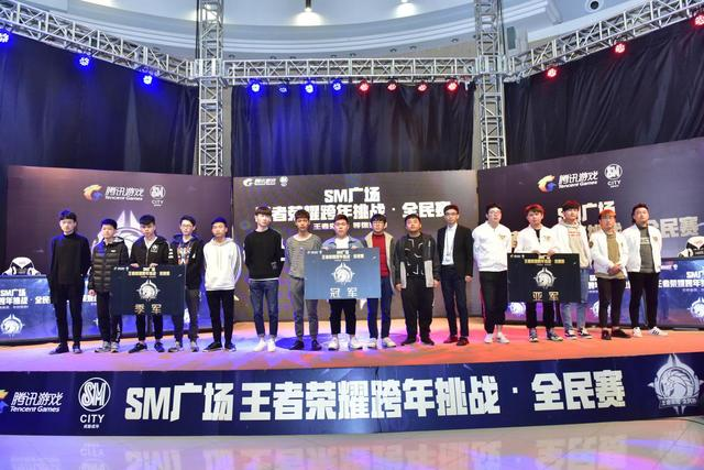 SM广场王者荣耀跨年挑战全民赛落幕