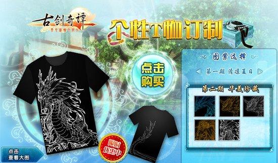 古剑奇谭限量版T恤订制优惠即将结束