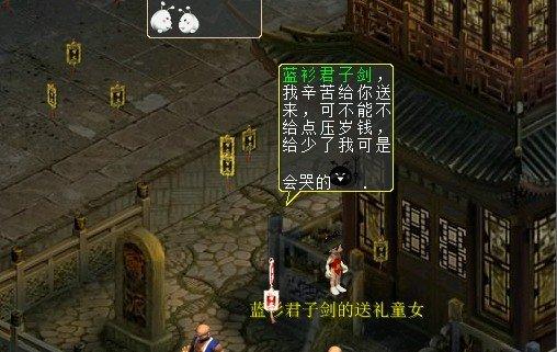 大话2中国年 神兽年、终极技能带回家