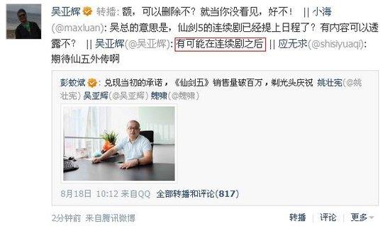 百游官方暗示 仙剑5电视剧已提上日程