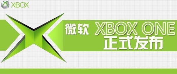 微软下一代主机首度曝光:最终定名XBOX ONE