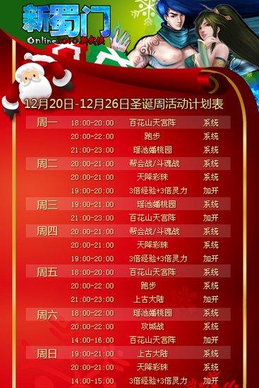 《新蜀门》圣诞周华丽系列活动