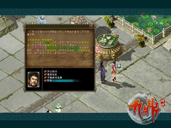攒钱过年《九鼎传说》5倍元宝狂送