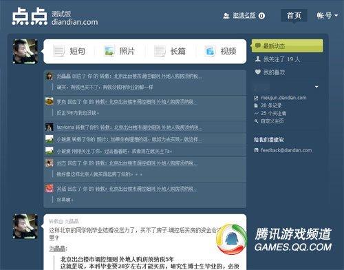 许朝军创办点点网 测试版本提供类微博服务