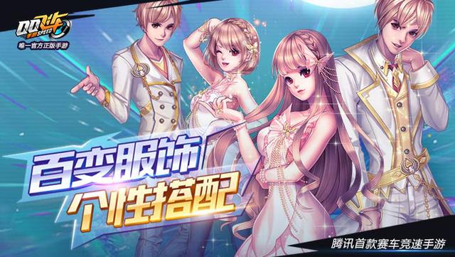 QQ飞车 手游上线首日登顶苹果商店免费榜
