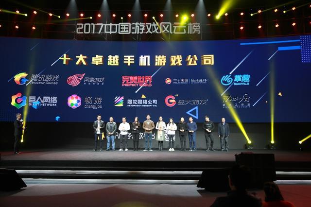 2017中国游戏风云榜:十大卓越手机游戏公司公布