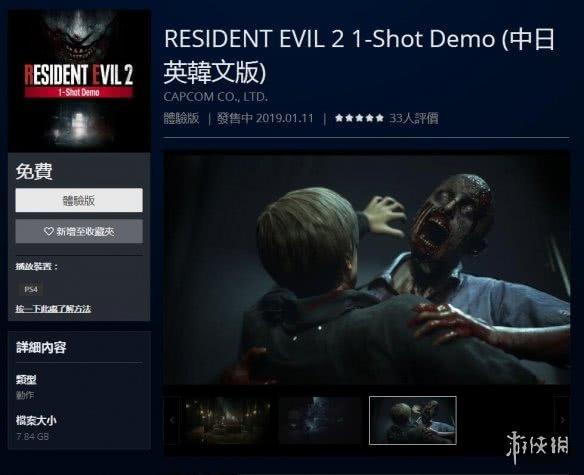 《生化危机2:重制版》试玩Demo正式上架港服!
