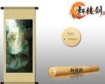 轩辕剑之父送画轴设计图