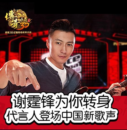 传奇世界3D代言人登场中国新歌声