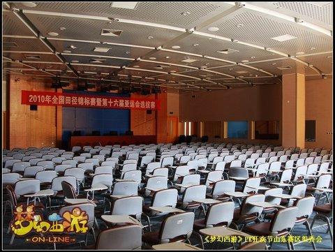 《梦幻西游》全国PK总决赛终极召唤