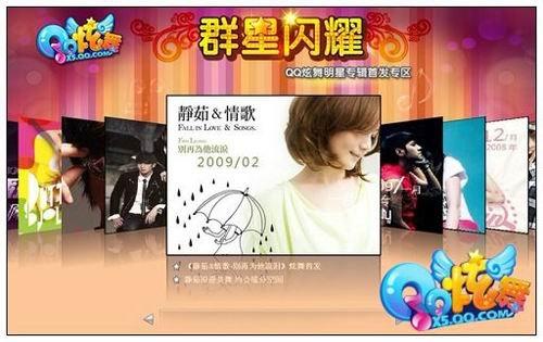 QQ炫舞四周年回顾 一同走过的璀璨明星