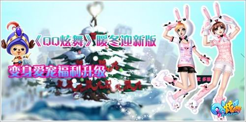 QQ炫舞暖冬迎新版 变身爱宠福利升级