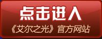 《艾尔之光》官方网站