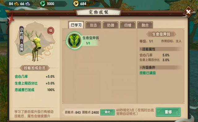 《寻仙手游》评测:纯正中国味 指尖寻仙缘