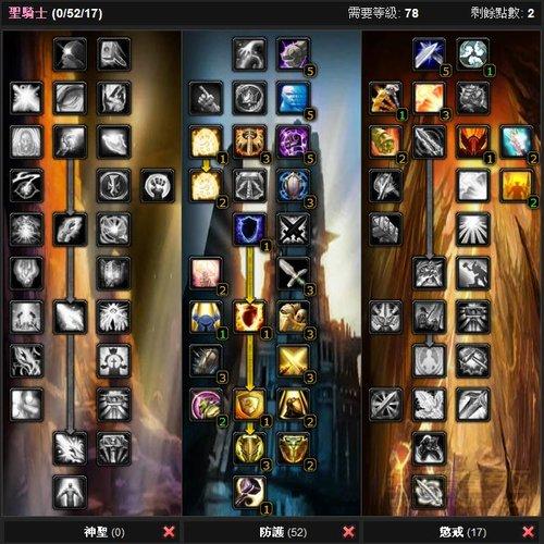 巫妖王之怒:防护骑士天赋、宝石、附魔推荐