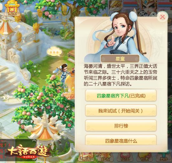 大话节盛典来袭 大话西游手游曝四象星宿玩法