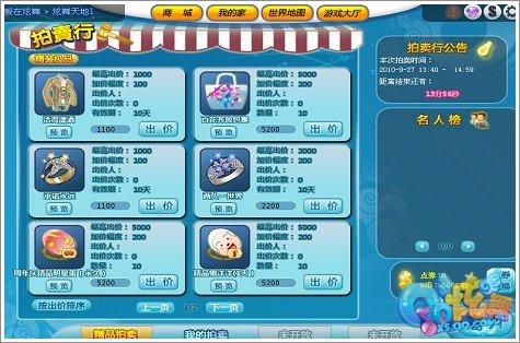 金秋10月狂欢盛典《QQ炫舞》鼓灵精怪