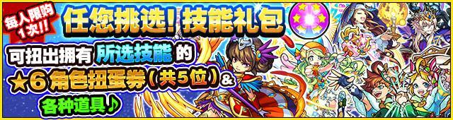 开弹啦!怪物弹珠10月18日超大版本更新来袭!