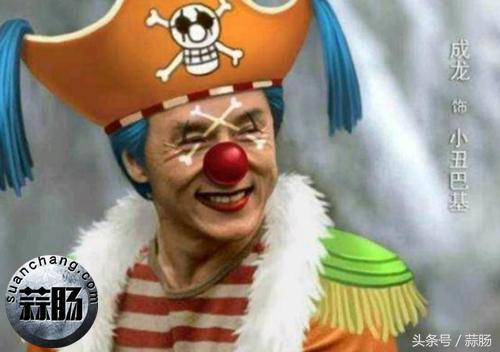 真会玩!国内一线明星玩起COS海贼王 成龙小丑辣眼睛