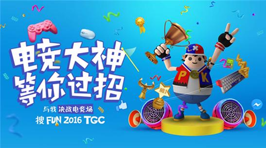 "TGC2016""搜乐FM"" 12月8日16点直播小苍电竞趴"