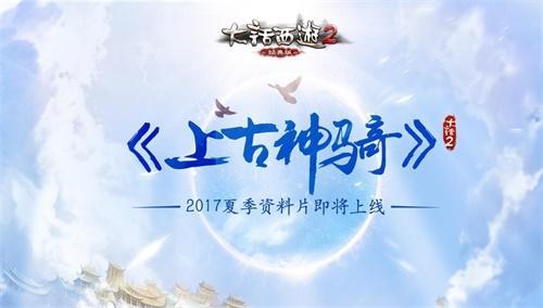 首曝!大话2经典版2017夏季资料片《上古神骑》前瞻