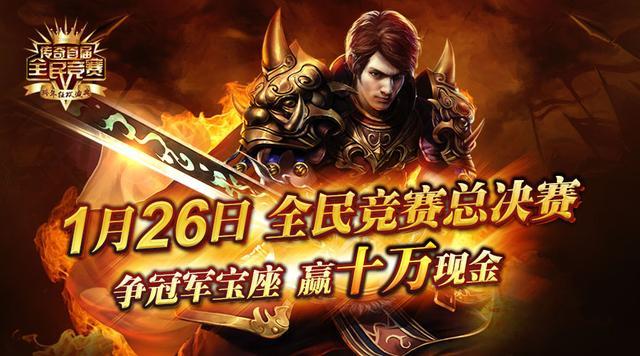 荣耀启幕 传奇全民竞赛王者决战之夜1月26日