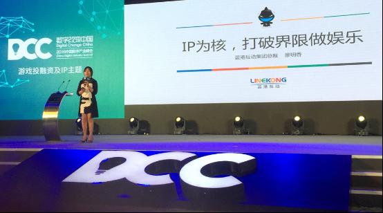 蓝港互动廖明香:IP为核 打破界限做娱乐