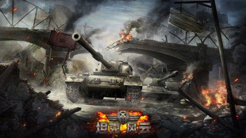 粉碎巴巴罗萨 坦克风云新战役上线