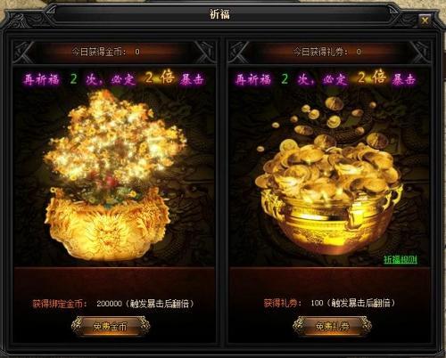 祈福:每天可以消耗元宝祈福获得大量金币和礼券.