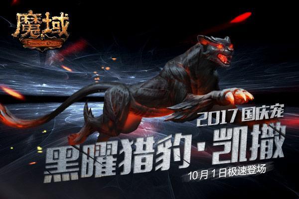 《魔域》国庆宠原画形象首曝! 竟是黑豹兽性来袭?