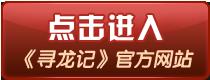 《寻龙记》官方网站