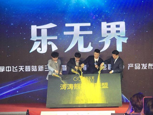 《涛涛熊极速联盟》游戏发布会召开,树立乱斗赛车手游新标杆