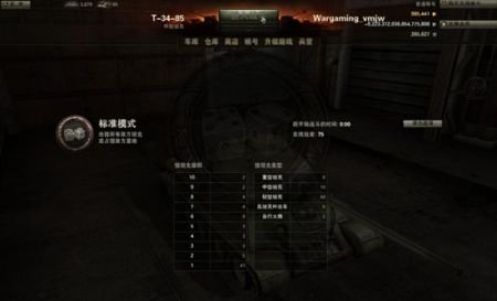 《坦克世界》游戏模式
